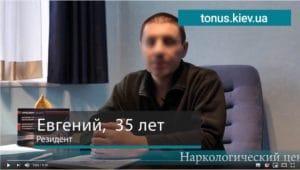 Реабилитационный центр для наркоманов отзывы - Евгений