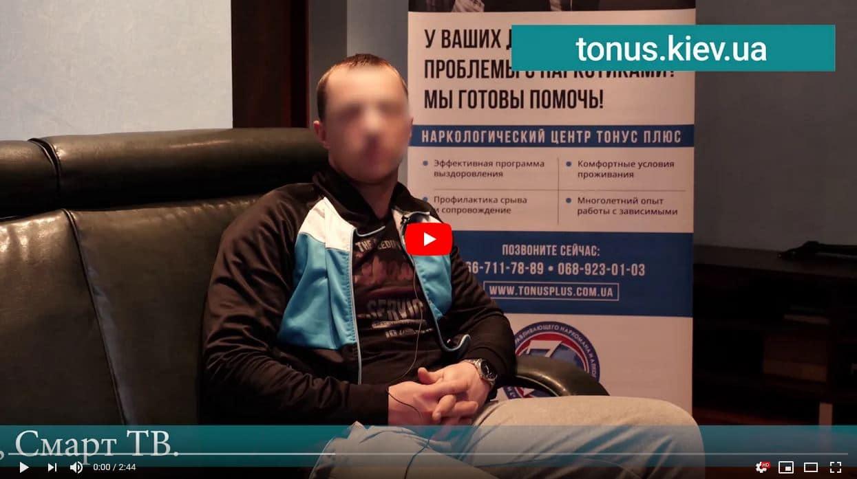 Лечение наркомании в Киев отзывы
