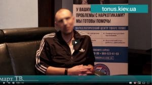 otzyv denisa o lechenii ot narkotikov 300x169 - Центр лечения наркомании в Киеве - Отзывы выздоровевших пациентов